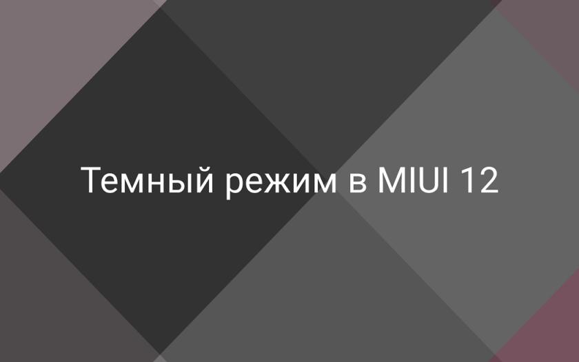 Тёмный режим в MIUI 12
