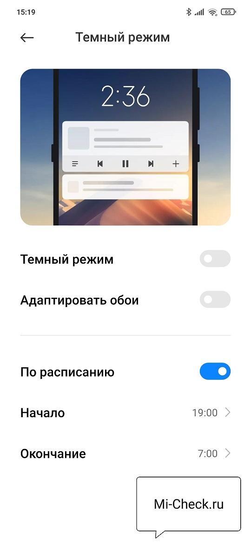 Функция включения тёмного режима в MIUI 12 по расписанию на Xiaomi