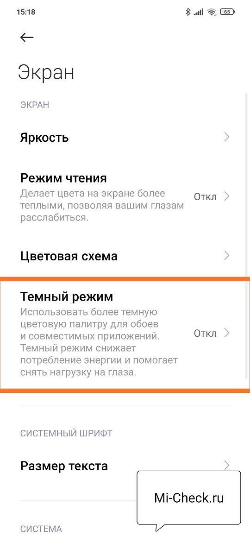 Тёмный режим в MIUI 12 на Xiaomi