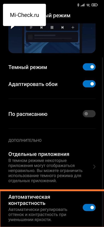 Функция автоматической контрастности при работе тёмного режима в MIUI 12 на Xiaomi