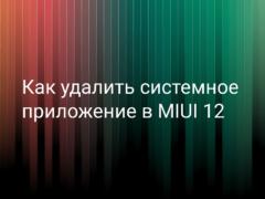 Как удалить системные приложения из MIUI 12 на Xiaomi (Redmi)