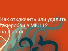 Как удалить или отключить суперобои в MIUI 12 на Xiaomi (Redmi)