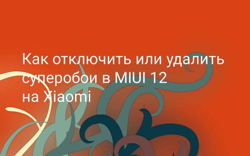 Как отключить или удалить суперобои в MIUI 12 на Xiaomi