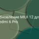 Обновление прошивки с MIUI 12 для Redmi 6 Pro и Redmi Note 6 Pro