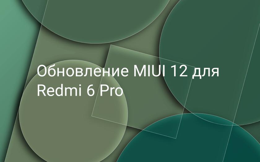 Обновление MIUI 12 для Redmi 6 Pro