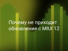 Почему не приходит обновление MIUI 12 на Xiaomi (Redmi)