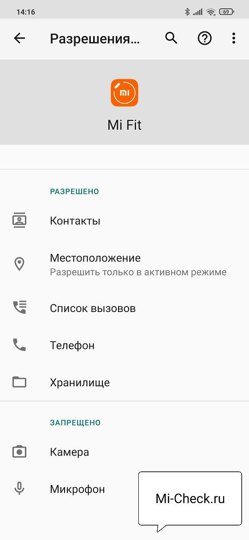 Пример разрешённых действий для Mi Fit на Xiaomi