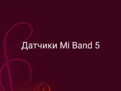 Какие датчики есть у Xiaomi Mi Band 5