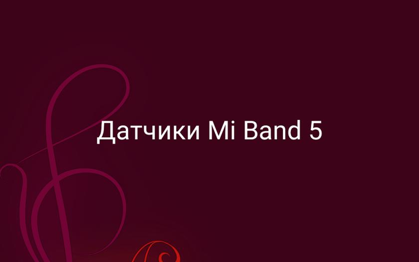 Датчики Mi Band 5