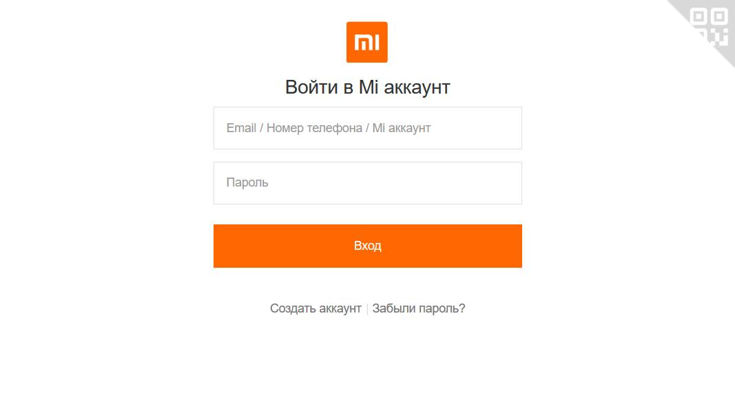 Вход под своим Mi аккаунтом
