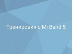 Все типы режимов тренировок в Xiaomi Mi Band 5