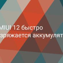 После установки MIUI 12 батарея быстро разряжается на Xiaomi (Redmi)