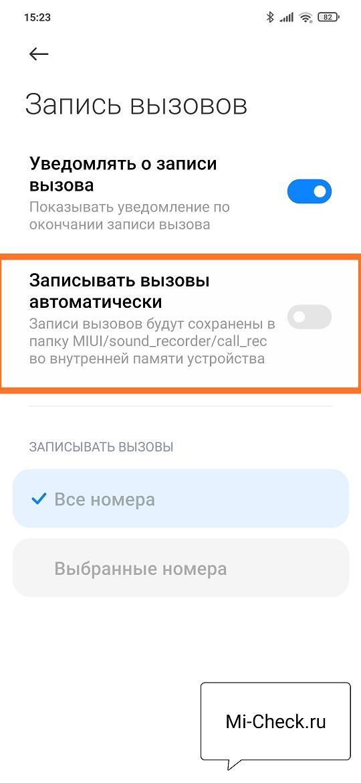 Включение автоматической записи разговоров в MIUI 12 на Xiaomi