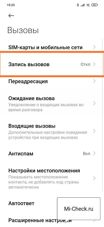 Опция Запись Вызова в MIUI 12 на Xiaomi