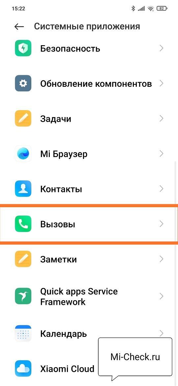 Системные приложения Вызовы в MIUI 12 на Xiaomi