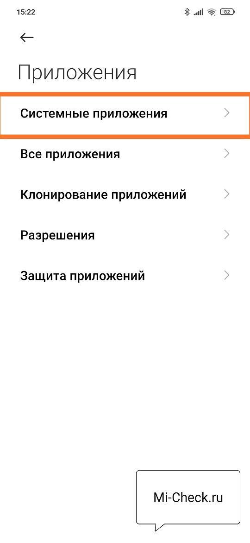 Системные приложения в MIUI 12 на Xiaomi