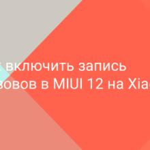 Как включить запись звонков в MIUI 12 на Xiaomi (Redmi)