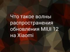 3 волны обновления до MIUI 12 смартфонов Xiaomi (Redmi)