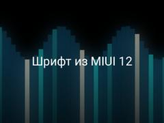 Шрифт из MIUI 12: как называется и как установить