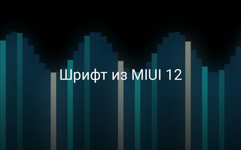 Шрифт из MIUI 12