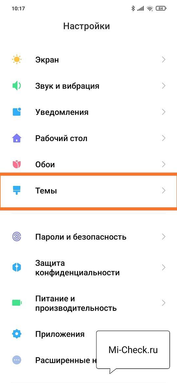 Системное приложение Темы в MIUI 12