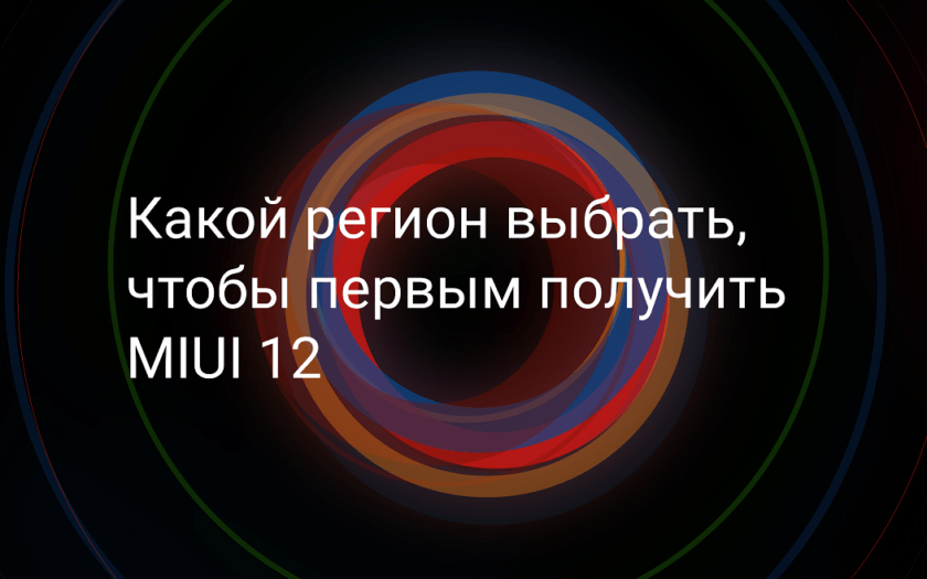 Какой регион выбрать, чтобы первым получить MIUI 12
