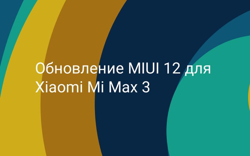 Обновление MIUI 12 для Xiaomi Mi Mix 3