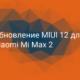 Выйдет ли обновление MIUI 12 для смартфона Xiaomi Mi Max 2