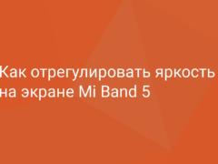 Как регулировать яркость экрана Xiaomi Mi Band 5: увеличить или уменьшить