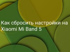 Как сбросить настройки Xiaomi Mi Band 5 до заводского состояния