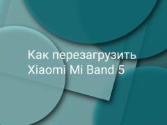 Как перезагрузить браслет Xiaomi Mi Band 5