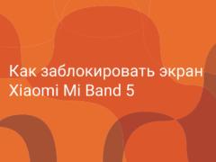 Как заблокировать и разблокировать экран Xiaomi Mi Band 5