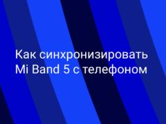 Как в первый раз синхронизировать браслет Xiaomi Mi Band 5 с телефоном