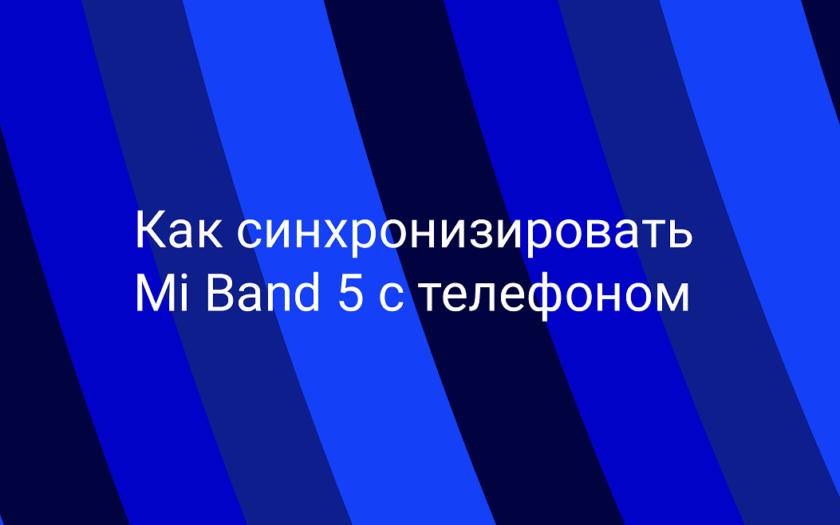 Как синхронизировать Mi Band 5 с телефоном