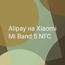 Alipay в России на Xiaomi Mi Band 5: возможно ли использовать для покупок?