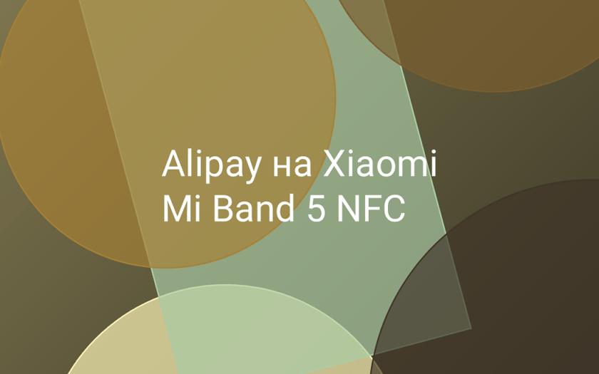 Alipay на Xiaomi Mi Band 5 NFC