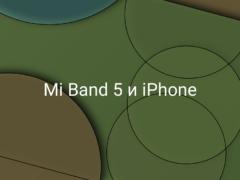 Подключится ли Xiaomi Mi Band 5 и iPhone, возможно ли синхронизировать эти гаджеты между собой?