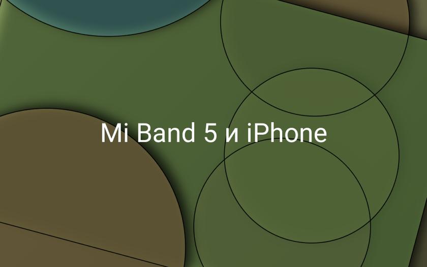 Mi Band 5 и iPhone