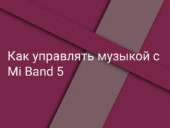Как управлять музыкой с Xiaomi Mi Band 5: переключать треки, изменять громкость