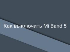 Как полностью выключить Xiaomi Mi Band 5