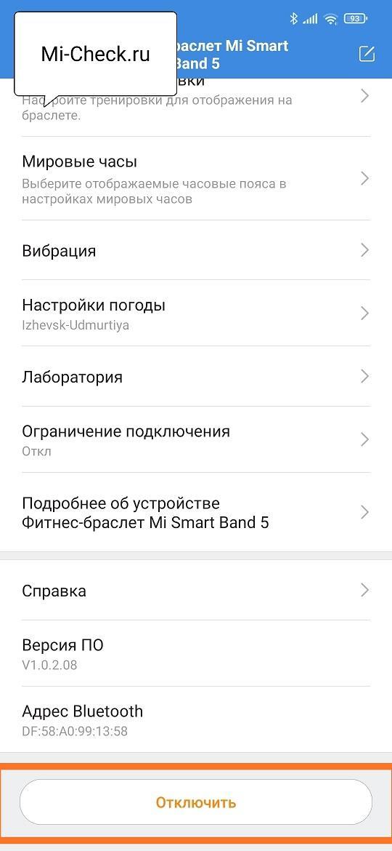 Отключение Mi Band 5 от связи с телефоном