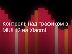 Как указать лимит трафика в MIUI 12 на Xiaomi (Redmi), задать тарифный план и ввести временное ограничение на объём использования интернет-трафика