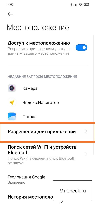 Разрешение приложениям на использование местоположения в MIUI 12