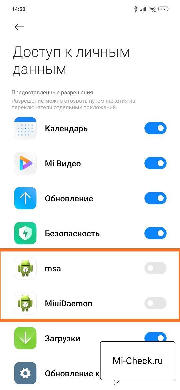Отключениие доступа к личным данным рекламным сервисам Xiaomi в MIUI 12