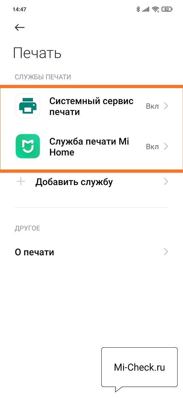 Отключение сервисов печати в MIUI 12 на Xiaomi