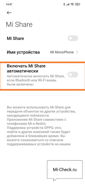 Отключение автоматического запуска Mi Share в MIUI 12