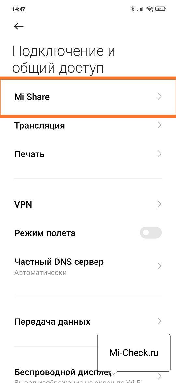 Mi Share в MIUI 12 на Xiaomi