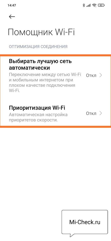 Отключение помощников Wi-Fi на Xiaomi