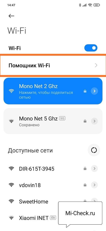 Помощник Wi-Fi в MIUI 12 на Xiaomi