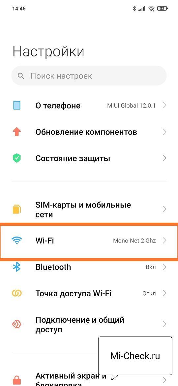 Wi-Fi в MIUI 12